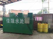一体化城市生活污水处理设备生产厂家