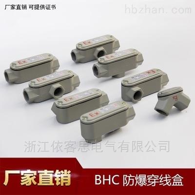 DN20铝合金后盖三通防爆穿线盒