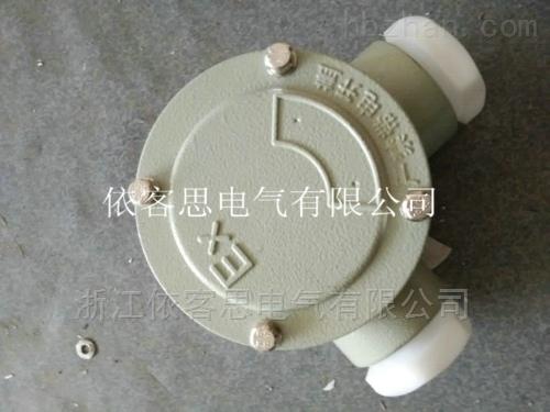 DN20铝合金角通防爆接线盒