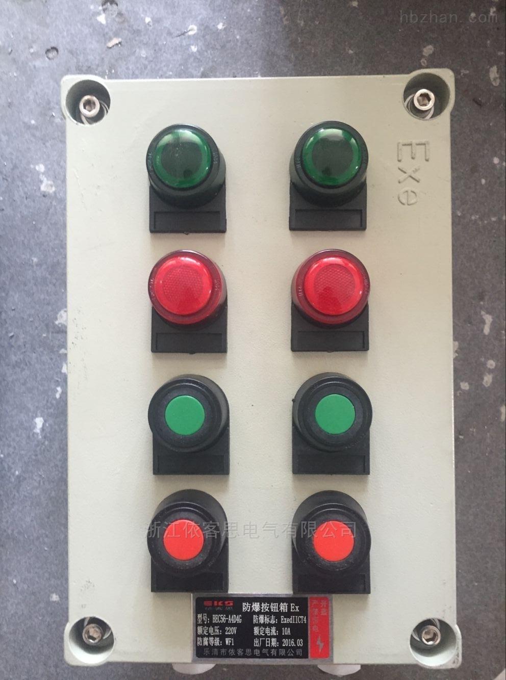 铝合金远程防爆控制按钮箱