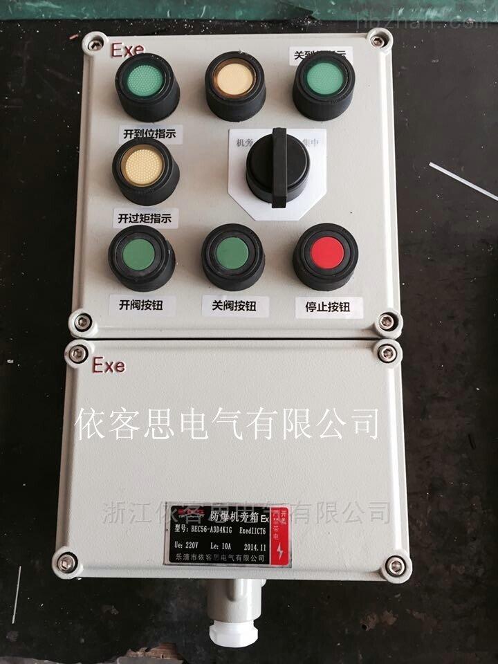 隔爆型就地防爆按钮操作箱
