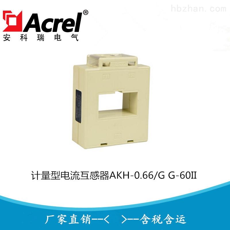 电能表配套用电流互感器AKH-0.66/G G-60II