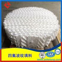 聚四氟乙烯PTFE四氟孔板波纹填料生产厂家