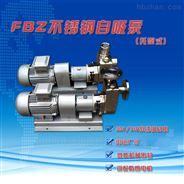 南冠自吸泵40FBZ-18不锈钢不生锈各行业通用