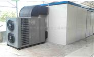 卓奥高温空气能热泵广泛用于农产品烘干
