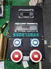 FXS-S防水防尘防腐动力配电箱三防检修插座箱