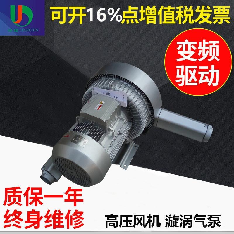 高压漩涡鼓风机 低噪音工业旋涡高压风机