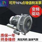 城市环境污水处理曝气专用漩涡气泵