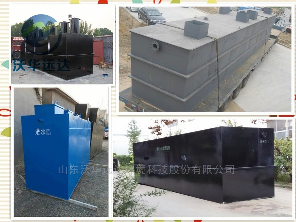 衡水地埋式医疗污水处理设备