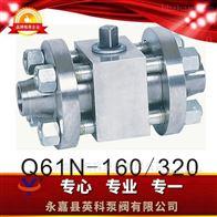Q61F-16高压对焊球阀