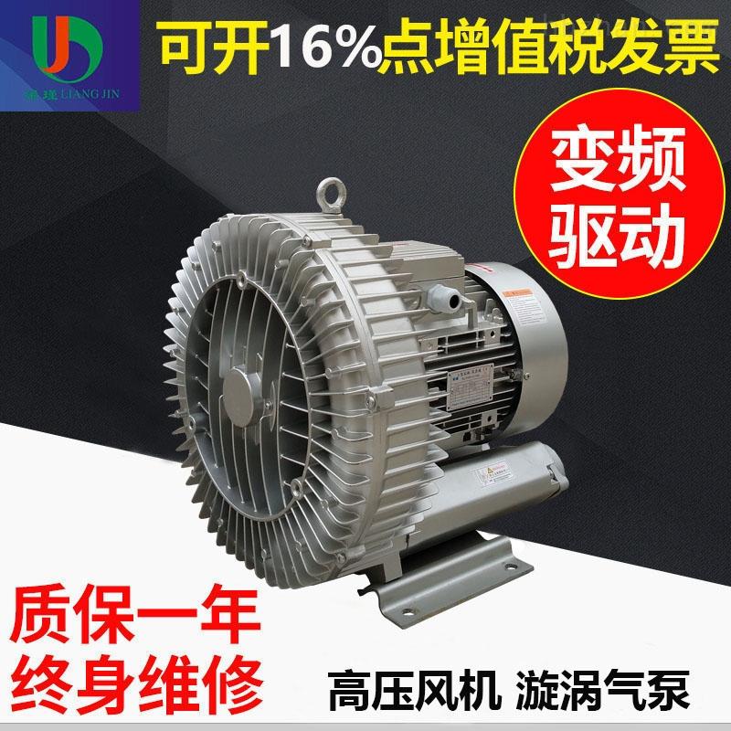 环保行业专用三相380V低噪音5.5KW漩涡气泵
