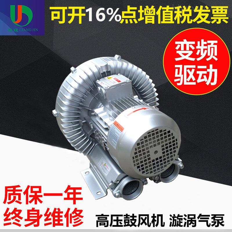厂家直销漩涡高压鼓风机 2.2KW高压风机批发