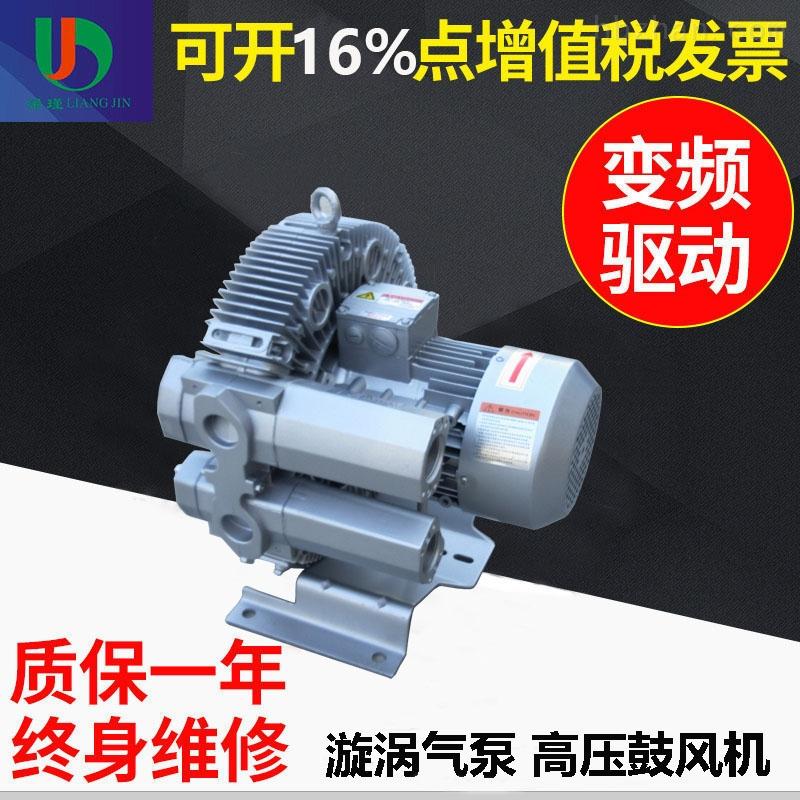 0.55KW环保曝气漩涡式气泵 旋涡气泵厂家