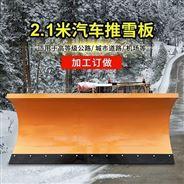 推雪铲(推雪板)厂家专供|高性能除雪铲