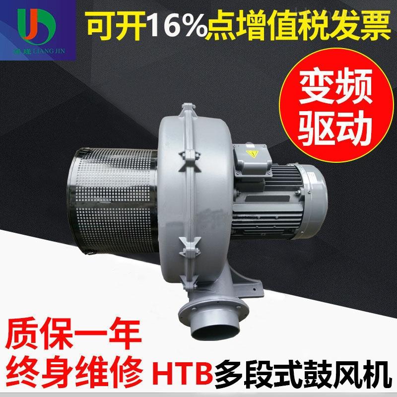 厂家直销2HTB65-503风机 全风5HP多段式风机