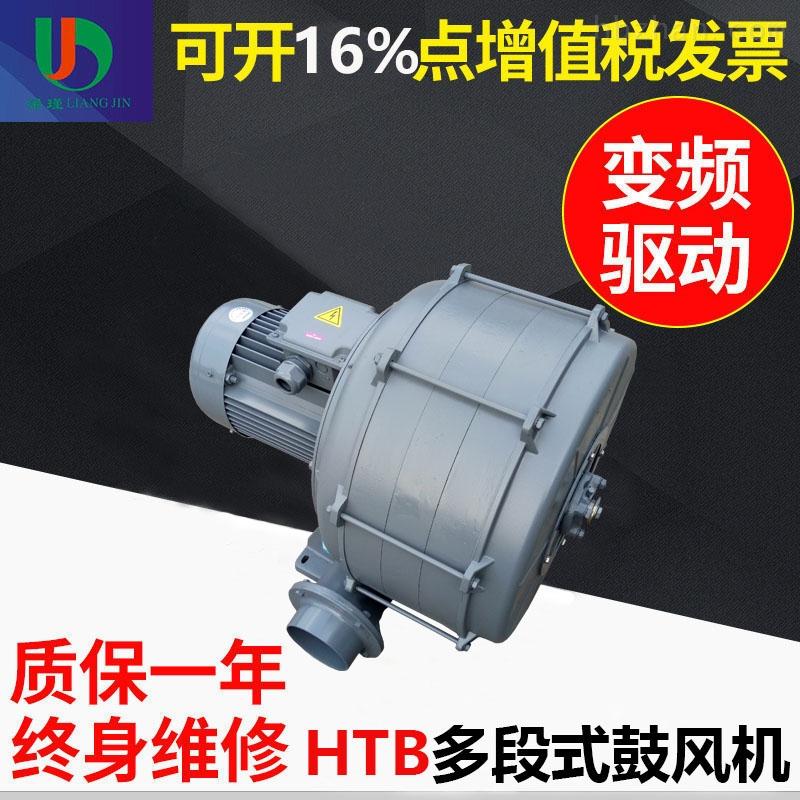 电子设备专用HTB100-304多段式鼓风机