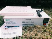 水產養殖用LB-901A COD恒溫加熱器