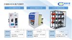 HCCL电解次氯酸钠发生器厂家