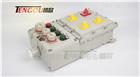 BXX-4K/63A/380V防爆检修操作箱开关箱