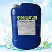 绿色环保水处理阻垢剂