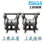 第二代氣動隔膜泵