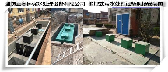 长春卫生院污水处理设备﹪设计方案
