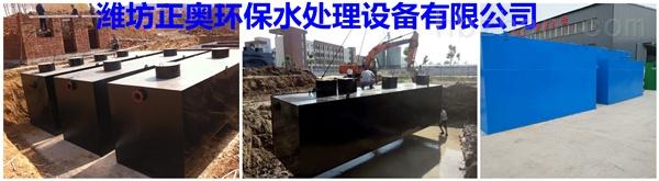 乌鲁木齐卫生院污水处理设备﹪设计方案