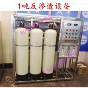 廊坊经销3吨小型反渗透设备 净化水系统