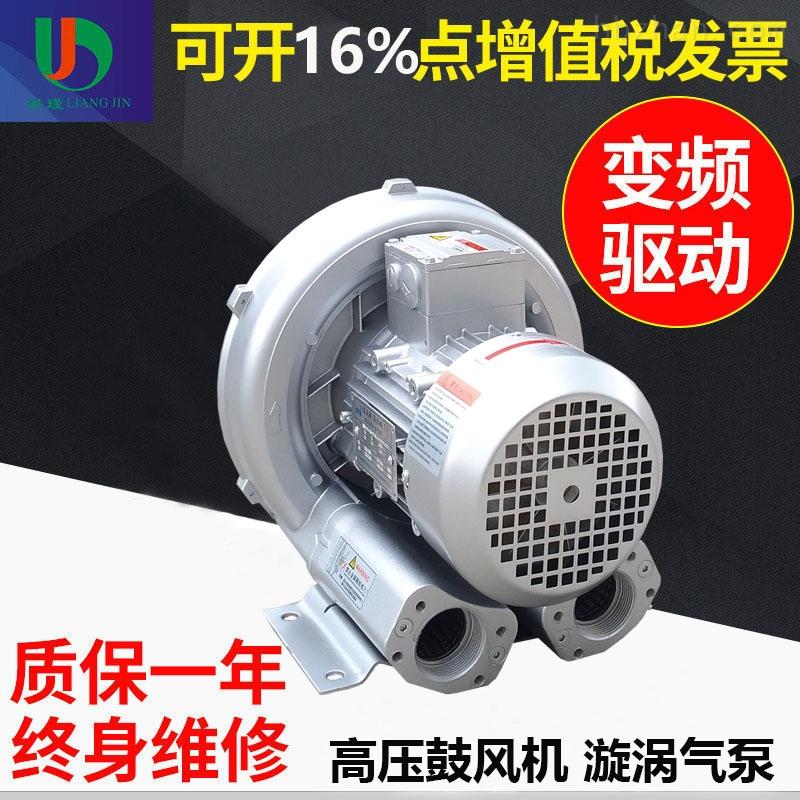 鸡蛋真空吸附成套设备用高压漩涡气泵厂家
