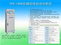 TPA-1400總磷在線監測儀CREATEC/科瑞達