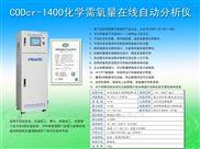 CODcr-1400化學需氧量在線自動分析儀