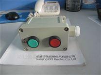 铝合金外壳防爆控制按钮盒