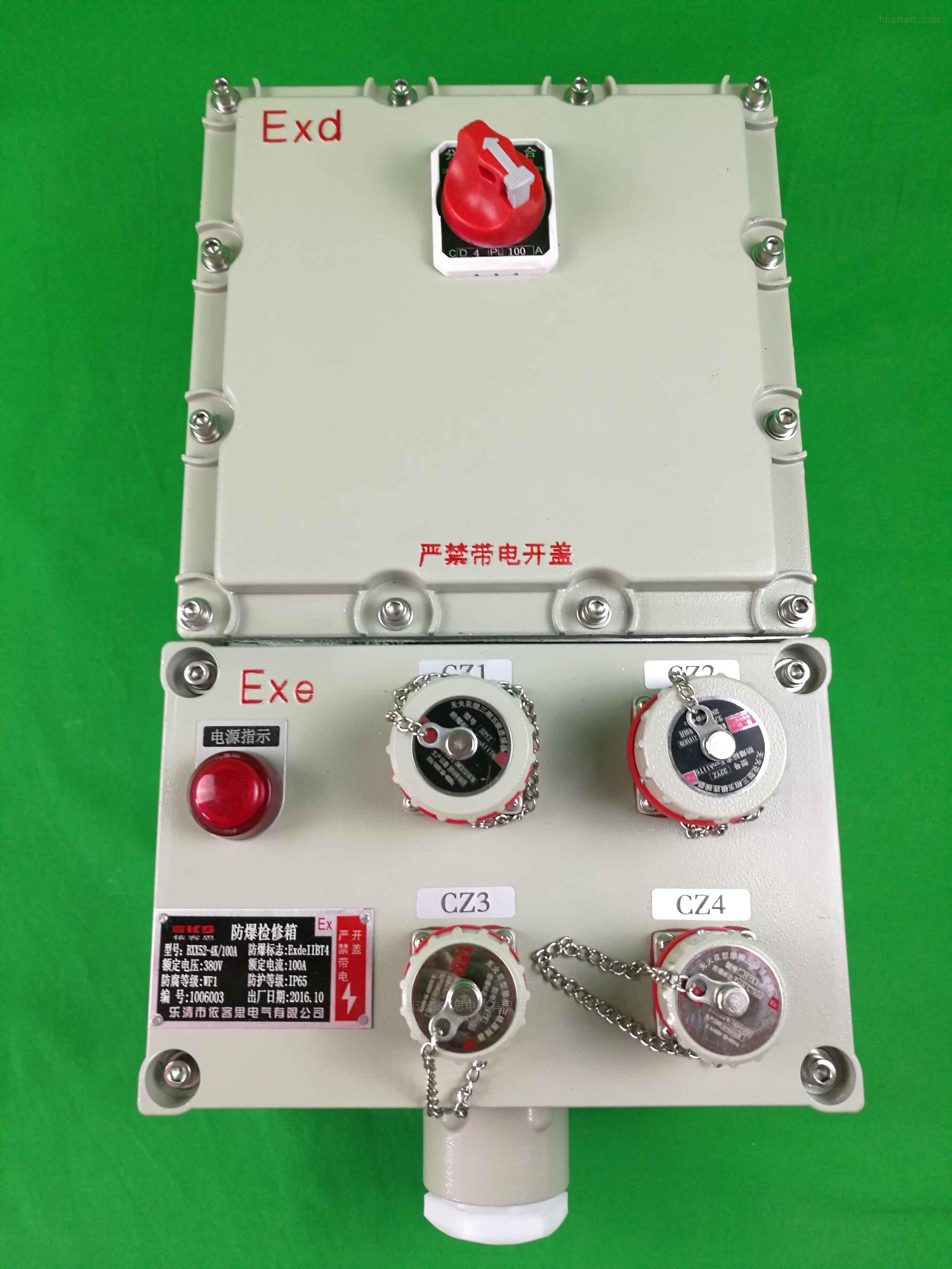BXM(D)52防爆检修电源插座箱动力检修箱