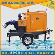 300方移动泵站移动排水泵车