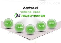 室內環境監測廠家 甲醛二氧化碳濃度檢測儀