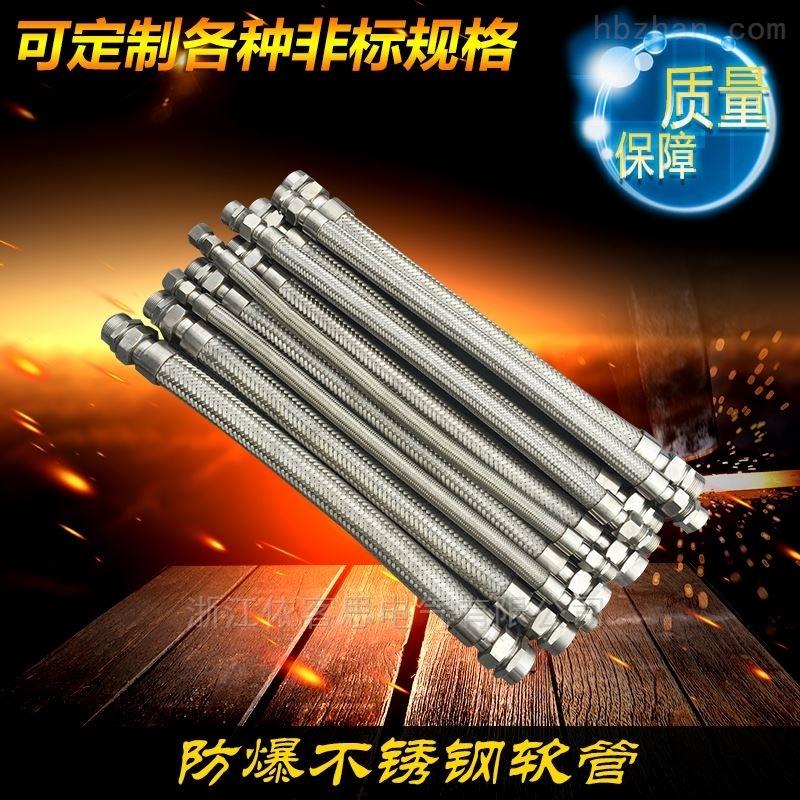 不锈钢防爆挠性连接管接线线管6分管