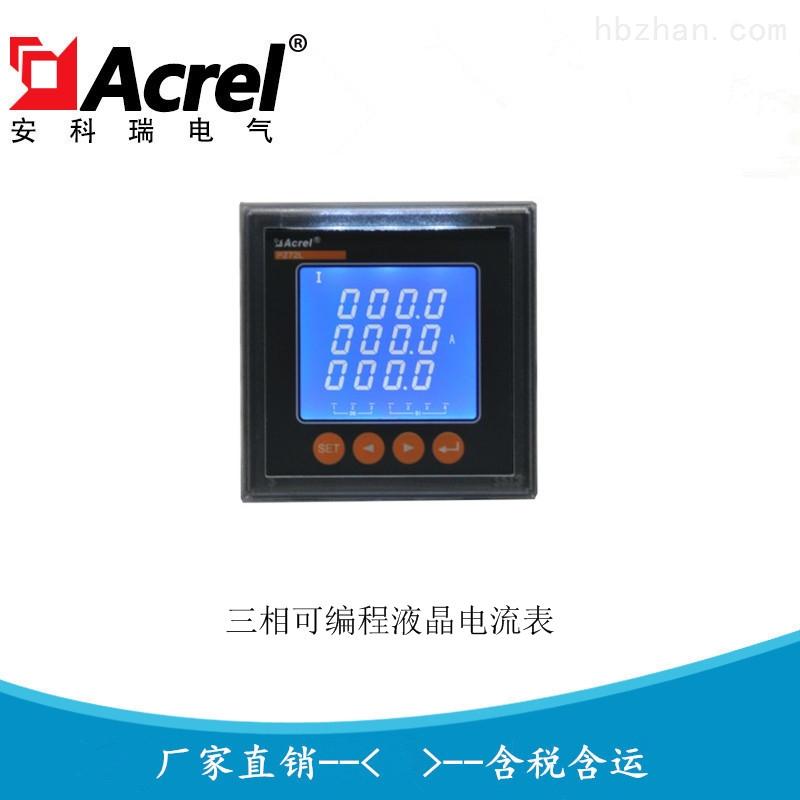 三相电子式可编程智能数显电压表电流表