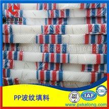 中文字幕一区二区_FRPP孔板波纹填料塑料250y型
