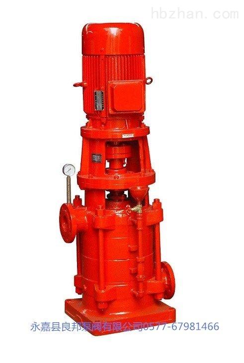 永嘉良邦XBD5-50×3型立式多级消防喷淋泵