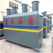 吉丰科技加工制造洗碗厂工业废水处理设备