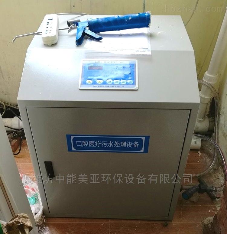 牙科污水处理设备基本介绍