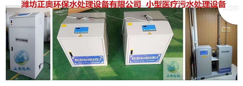 【热销】邵阳化验室污水处理设备专家在线