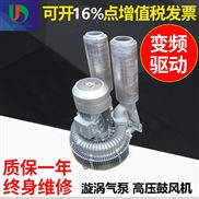 2QB 943-SGH47-25KW環形高壓鼓風機廠家批發零售