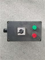 BHZ8050-16A/380V防爆防腐转换开关报价