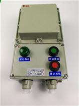 BQD53-25A防爆电磁启动器控制电机正反转