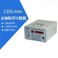 CL-T6301+CL-T6301+洁净室空气洁净度测试仪