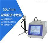 CLJ-3506大流量尘埃粒子计数器 药厂区大流量尘埃粒子计数器