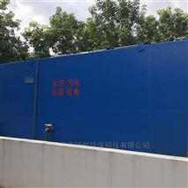海南城镇小区污水处理设备