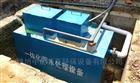 小型醫院汙水處理設備生物法