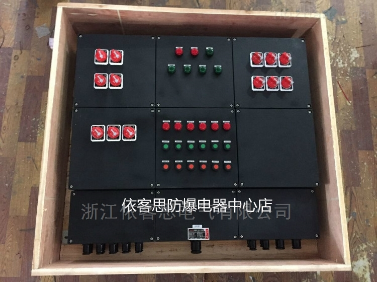 BXMD8050防爆防腐风机控制箱照明动力配电箱